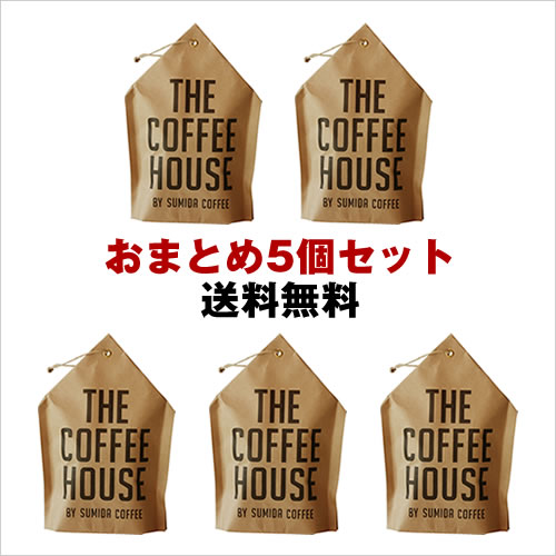 【THE COFFEE HOUSE BY SUMIDA COFFEE コーヒーバッグ おまとめ5個セット】すみだ珈琲 コーヒバッグ ギフト 5個まとめ買い■ ■ ラッピング無料
