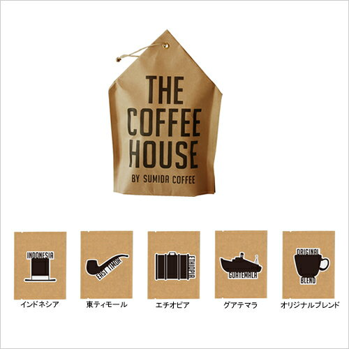 【THE COFFEE HOUSE BY SUMIDA COFFEE】すみだ珈琲 コーヒバッグ 5個入り ギフト 帰省土産 030a■ ラッピング無料