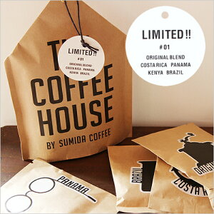 【THE COFFEE HOUSE BY SUMIDA COFFEE LIMITED #01】すみだ珈琲 コーヒバッグ 5個入り リミテッド ギフト■ 数量限定■ あす楽■ ラッピング無料