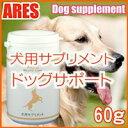 コンドロイチン・グルコサミン配合!無添加・無香料DogSupplementジョイントケア 60g