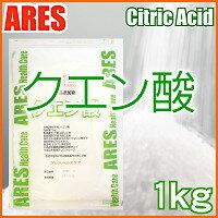 メール便で送料無料!食品添加物規格 純度99.5%以上クエン酸 1kg(1000g)