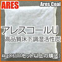 高品質床下調湿活性炭アレスコールU 4kg×6(11セット以上の購入)【RCPmara1207】