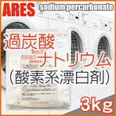 過炭酸ナトリウム(酸素系漂白剤) 3kg 【4300円以上で宅配便送料無料!】