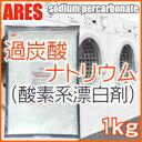 過炭酸ナトリウム(酸素系漂白剤) 1kg【メール便配送商品(代金引換・日時指定不可)】