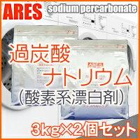香料・蛍光剤・合成界面活性剤 不使用2個セットでお得な5%off過炭酸ナトリウム(酸素系漂白剤...