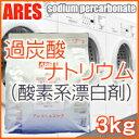 香料・蛍光剤・合成界面活性剤 不使用過炭酸ナトリウム(酸素系漂白剤) 3kg