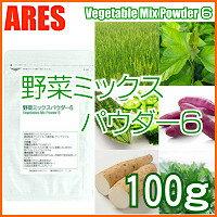 【見切り商品】野菜ミックスパウダー6 100g【メール便送料無料!(代金引換・日時指定不可)】