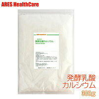 発酵乳酸カルシウム