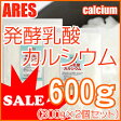【期間限定SALE!!】発酵乳酸カルシウム 600g(300g×2個セット) 【メール便送料無料!(代金引換・日時指定不可)】