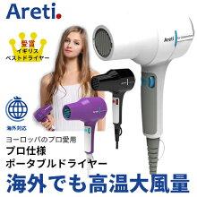 Aretiアレティグローブトロッターマイナスイオンヘアードライヤー1350W(白)TUFT8000