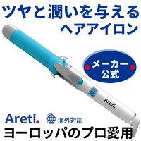 Aretiアレティマイナスイオンカールヘアアイロン32mm(白)TUFT85B