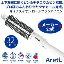 Aretiアレティマイナスイオン32mmロールブラシアイロン(白)709A
