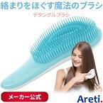 【送料無料 あす楽】アレティ デタングル ブラシ 673/絡まない 美髪 スカルプケア ヘアブラシ