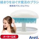 【送料無料 あす楽】アレティ デタングル ブラシ 676/絡まない 美髪 スカルプケア