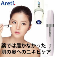 ニキビケア青色LED/AretiアレティクラリティピンプルClarity09