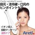 【送料無料 あす楽】イオン 導入 美顔器 目元 法令線 温熱タイプ Areti アレティ クラリティ:リンクル (S)ウォーム