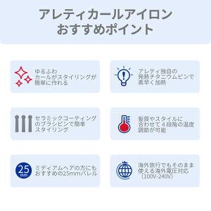 【送料無料あす楽】プロフェッショナルマイナスイオンロールブラシアイロン25mm/海外対応/アレティヘアアイロン