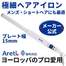 Aretiアレティマイナスイオンストレートカール両用ヘアアイロン11mm(白)TUFT628