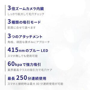 Aretiアレティ東京発メーカー最大3年保証スマホ連動毛穴吸引器吸引式スキンケアアタッチメント3種付き毛穴汚れ角栓たるみ黒ずみ除去吸出しUSB充電iphoneandroid対応Porescopeb2007WH|毛穴吸引機美顔器