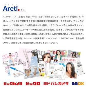 新色発売【送料無料】AretiアレティモイストヘアケアドライヤーKozou/赤外線LEDマイナスイオンハンズフリー折りたたみ海外対応