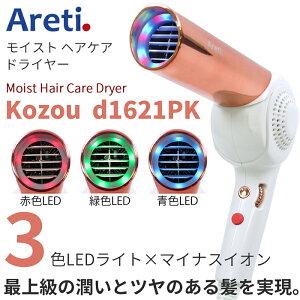 【あす楽送料無料】AretiアレティモイストヘアケアドライヤーKozou/赤外線LEDマイナスイオンハンズフリー折りたたみ海外対応