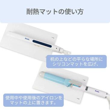 【あす楽】【送料無料】ヘアアイロン用 耐熱シリコンマット 白/ 収納や持ち運び、旅行にも