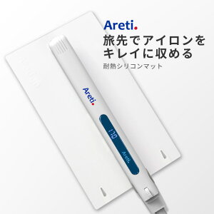 【あす楽】【送料無料】ヘアアイロン用耐熱シリコンマット白/収納や持ち運び、旅行にも