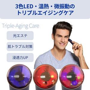 LED光美顔器トライカラーTricolorインディゴ/光振動温熱ケア