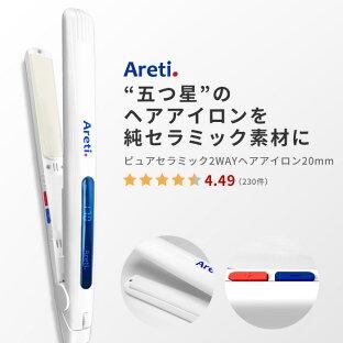 Areti アレティ 東京発メーカー 最大3年保証 20mm マイナスイオン 2way ヘアアイロン コテ ストレート & カール 独自技術 純セラミック+ハイブリッドプレート Almighty(PCPH) i679PCPH-WH |アイロン ヘアーアイロンの画像