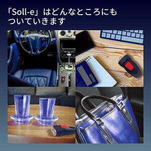 Soll-eはどんなところにもついてきます