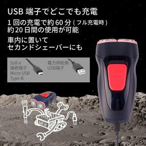USB端子でどこでも充電