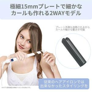 【送料無料】アレティマイナスイオンストレートアイロン15mm/海外対応業務用