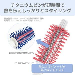 【送料無料あす楽】プロフェッショナルマイナスイオンロールブラシアイロン32mm/海外対応/アレティヘアアイロン