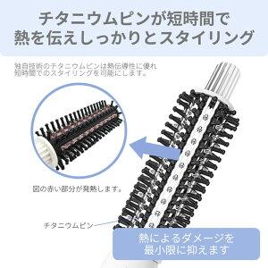 【送料無料】アレティマイナスイオンロールブラシアイロン25mm/海外対応