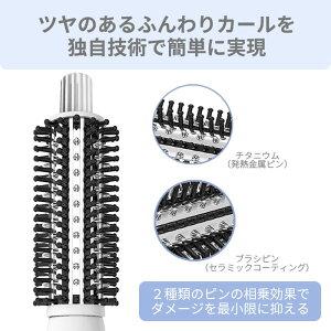 【送料無料】アレティマイナスイオンロールブラシアイロン32mm/海外対応