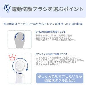 電動洗顔ブラシを選ぶポイント