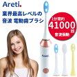 【あす楽】【送料無料】電動歯ブラシ プロフェッショナル ビューティーケア MIGAKI / 音波式 2段階速 ブラシ4本付き 海外兼用