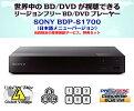 【完全1年保証/3年延長可】 SONY ソニー BDP-S1700(日本語バージョン) リージョンフリーBD/DVDプレーヤー 【特典セット】 海外仕様