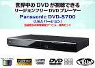 【完全1年保証/3年延長可】PanasonicパナソニックDVD-S700リージョンフリーDVDプレーヤー/HDMIモデル【特典セット】海外仕様