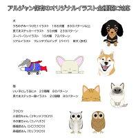 犬お散歩バッグショルダー名入れトートバッグ犬種ペットかわいいイラスト入れサブバッグコンビニエコバッグお買い物バッグプレゼントMサイズ犬猫イラスト選べるうちの子見てますSuperwan