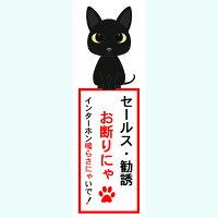 セールスお断り猫ステッカー黒猫横型縦型猫ステッカーシール迷惑防止お役立ち