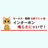 セールスお断り猫ステッカートラ猫横型縦型猫ステッカーシール迷惑防止お役立ち
