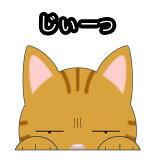 見てま猫ステッカー トラ猫 猫 ステッカー 車 猫種別 カーステッカー グッズ 窓
