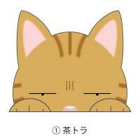 見てまステッカー猫トラ猫ステッカー車猫ステッカー窓玄関見てます猫種別名入れビッグサイズグッズキャットシールカーステッカー【トラ猫】