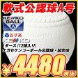 ☆あす楽対応 ナガセケンコー KENKO 試合球 軟式 ボール A号 A-NEW ダース販売 12個入 野球 ケンコーボール