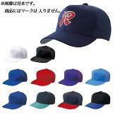 REWARD(レワード) 野球 キャップ CP-14 六方型半メッシュキャップ カール芯 六方 【キッズサイズ対応】