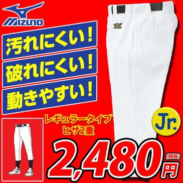 ミズノ ユニフォームパンツ 12JD6F80 練習着 ヒザ2重 野球 レギュラー MIZUNO 少年用ジュニア