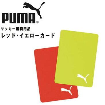 ネコポス プーマ サッカー審判用品 レッド・イエローカード PUMA 053027