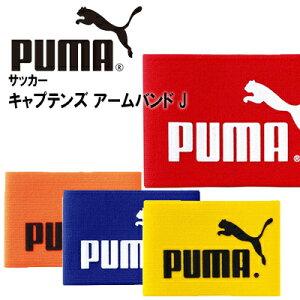 プーマ サッカーキャプテンズ アームバンド J キャプテンマーク 051626 PUMA