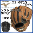 ミズノ ソフトボールグラブ グローバルエリート 全日本代表モデル 1AJGS14301 MIZUNO 11サイズ ピッチャー 上野型 【投手用】
